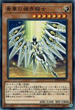 画像1: 【ノーマル】黄華の機界騎士