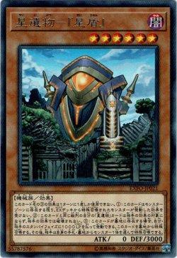画像1: 【レア】星遺物-『星盾』
