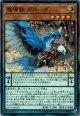 【ノーマル】魔導獣 ガルーダ