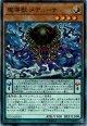 【ノーマル】魔導獣 メデューサ