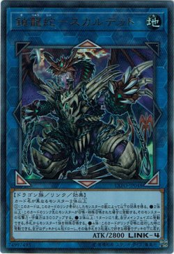 画像1: 【シークレット】鎖龍蛇-スカルデット