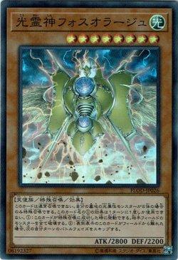 画像1: 【シークレット】光霊神フォスオラージュ