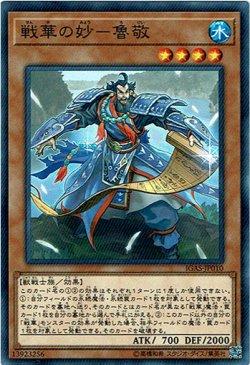 画像1: 【ノーマル】戦華の妙-魯敬