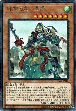 画像1: 【レア】戦華の義-関雲