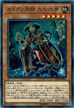 画像1: 【ノーマル】カラクリ法師 九七六参