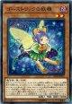 【ノーマル】ゴーストリックの妖精