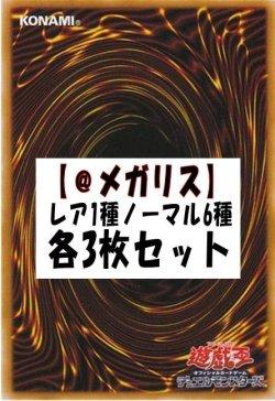画像1: 【メガリス】レア・ノーマル3枚セット