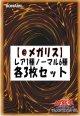【メガリス】レア・ノーマル3枚セット