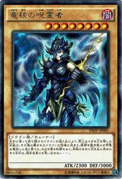 画像1: 【レア】竜核の呪霊者