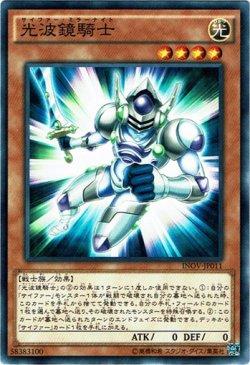 画像1: 【ノーマル】光波鏡騎士