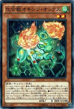 画像1: 【ノーマル】化合獣オキシン・オックス