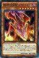 【ノーマル】真紅眼の凶星竜-メテオ・ドラゴン