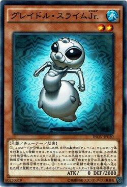 画像1: 【ノーマル】グレイドル・スライムJr.