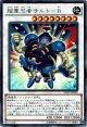 【レア】超重忍者サルト-B
