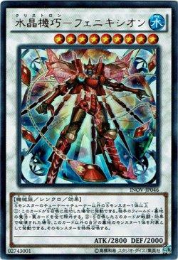 画像1: 【アルティメット】水晶機巧-フェニキシオン
