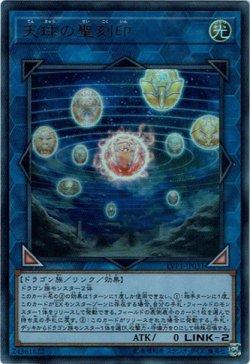 画像1: 【シークレット】天球の聖刻印