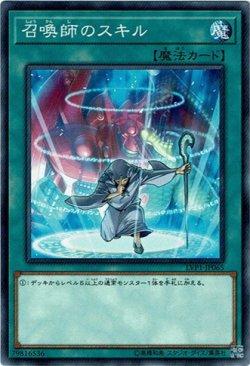 画像1: 【ノーマル】召喚師のスキル