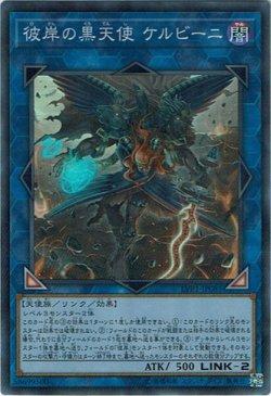 画像1: 【スーパー】彼岸の黒天使 ケルビーニ