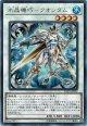 【レア】水晶機巧-クオンダム