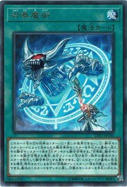 画像1: 【レア】召喚魔術