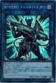 【スーパー】X・HERO ドレッドバスター