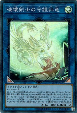画像1: 【スーパー】破壊剣士の守護絆竜