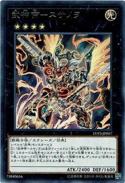 画像1: 【レア】武神帝-スサノヲ