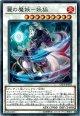 【ノーマル】麗の魔妖-妖狐