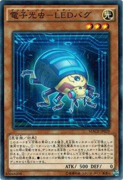 画像1: 【ノーマル】電子光虫-LEDバグ