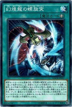 画像1: 【ノーマル】幻煌龍の螺旋突