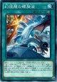 【ノーマル】幻煌龍の螺旋波