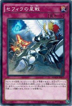 画像1: 【ノーマル】セフィラの星戦