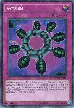 画像1: 【スーパー】破壊輪
