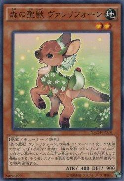 画像1: 【ノーマル】森の聖獣 ヴァレリフォーン