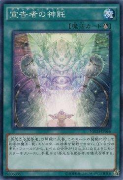 画像1: 【ノーマル】宣告者の神託