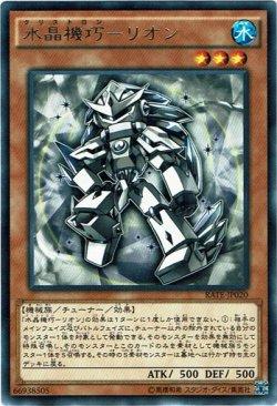 画像1: 【レア】水晶機巧-リオン