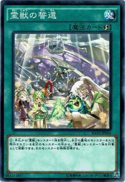 画像1: 【ノーマル】霊獣の誓還