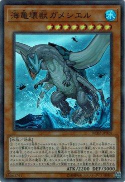 画像1: 【シークレット】海亀壊獣ガメシエル