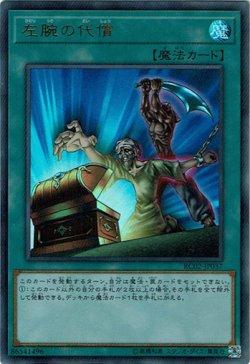 画像1: 【ウルトラ】左腕の代償