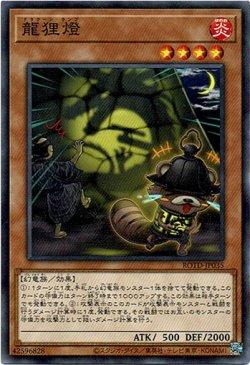 画像1: 【ノーマルレア】龍狸燈