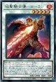 【レア】焔聖騎士導-ローラン