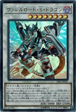 画像1: 【ウルトラ】ヴァレルロード・S・ドラゴン