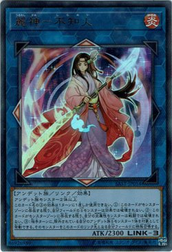 画像1: 【ウルトラ】麗神-不知火