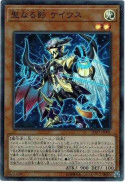 画像1: 【スーパー】聖なる影 ケイウス