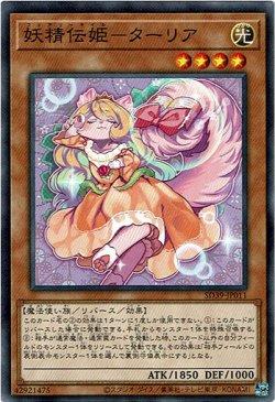 画像1: 【ノーマル】妖精伝姫-ターリア