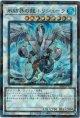 【スーパー】氷結界の龍 トリシューラ
