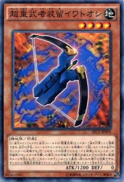 画像1: 【ノーマル】超重武者装留イワトオシ