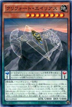画像1: 【ノーマル】クリフォート・エイリアス