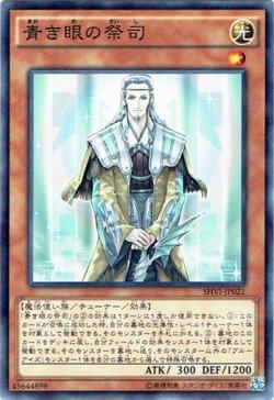 画像1: 【ノーマル】青き眼の祭司