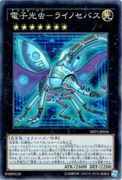 画像1: 【スーパー】電子光虫-ライノセバス